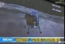 """""""嫦娥四号""""落月背都蕴藏了哪些技术?"""