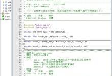 嵌入式硬件通信接口协议-SPI(二)