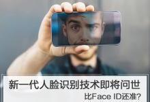 新一代人脸识别技术即将问世