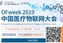 2019中国医疗物联网大会邀您共襄盛举