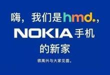 诺基亚将迎来全新的Lumia复刻