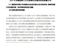 小米战略购入TCL股份,家电业务获重要支撑