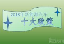 2018年新能源汽车十大政策(上)