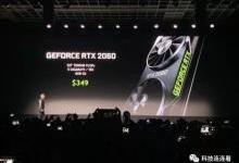 英伟达发布RTX 2060