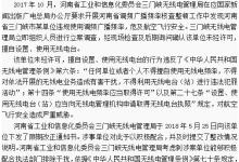 无线电行政执法十大典型案例