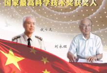 刘永坦、钱七虎荣获国家最高科学技术奖