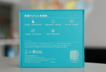 荣耀FlyPods青春版真无线耳机体验