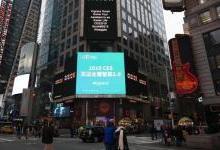 雅观科技登陆纽约时代广场大屏