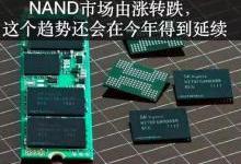 2019年NAND Flash产业大洗牌
