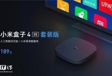 小米盒子4SE套装版发布:AI机顶盒