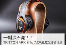 TRITTON ARK Elite 7.1声道游戏耳机评测