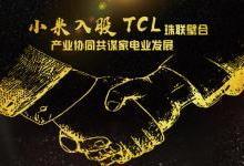 小米入股TCL 共谋家电业发展