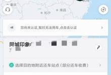 滴滴共享汽车推出免押金政策 现已在杭州、宁波上线
