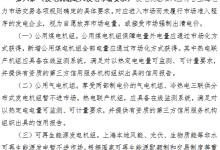 上海规范售电公司准入与退出管理