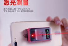 iPin空间光尺改变你的测量方式
