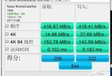 推动固态移动硬盘普及:朗科Z6评测报告