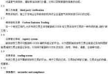 发电企业碳排放权交易技术指南