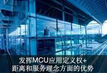 国产代替 MCU成最大突破口