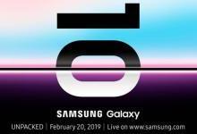 三星将于2月20日发布Galaxy S10