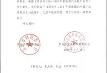 《深圳市2018年新能源汽车推广应用财政支持政策》