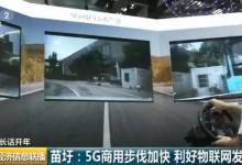 苗圩:消费信息增大加快,5G、新能源汽车迎来发展机遇