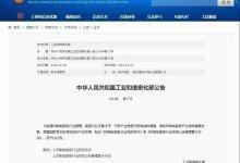 工信部发布印制电路板行业规范条件