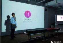 """MIUI 11首曝光,命名""""别具匠心的全新OS"""""""