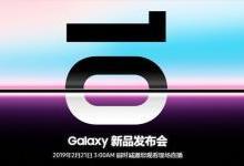 三星S10将在2月21日发布