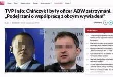 华为官方发表声明 宣布开除波兰被捕华为员工!