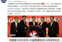 2019年春晚分会场将实现5G传输