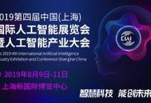 """2019中国人工智能大""""展""""宏图,精彩尽在上海"""