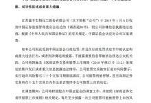 蓝丰生化涉嫌信披违规遭立案