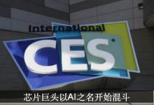 CES2019:芯片成开胃菜,巨头纷纷开打!