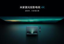 米家激光投影电视4K版发布