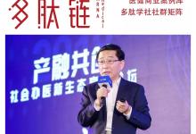 """蔡江南:寻找催化医疗市场的""""鲶鱼"""""""