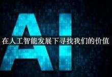 斯坦福重磅报告:2030的人工智能与生活