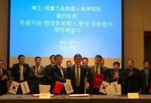 现代与哈工智能签署合资经营协议