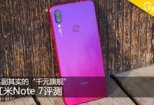 """红米Note 7评测:名副其实的""""千元旗舰"""""""