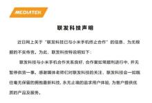 官方辟谣:联发科与小米合作终止是子虚乌有