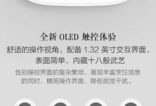 米家电压力锅上架:高颜值还有OLED屏幕