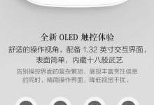 米家电压力锅上架:搭载OLED屏幕