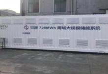 科华恒盛作为PCS核心供应商助力甘肃720MWh储能电站