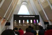 OPPO新技术:10倍光学变焦+光域屏幕指纹