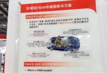 富士通原厂+代理身份完美布局汽车电子产业链