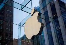专利纠纷案苹果败诉 VirnetX获赔4.4亿美元
