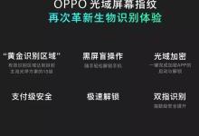 OPPO这两项黑科技将有望领先行业一年