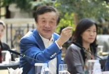 任正非谈5G、自动驾驶技术、中国自动驾驶道路和华为造车