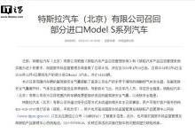 特斯拉召回进口Model S系列汽车14123辆