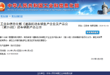 《道路机动车辆生产企业及产品公告》(第316批)