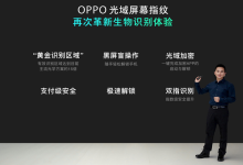 如何评价OPPO的10倍光学变焦及屏幕指纹技术?